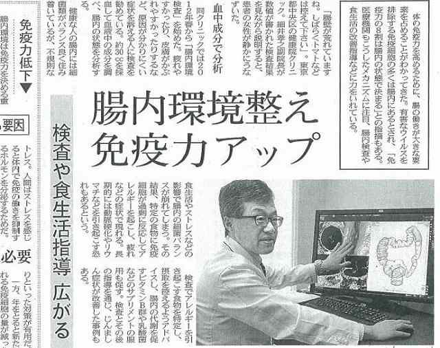 日本経済新聞 腸内環境整え免疫力アップ