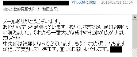 乾癬克服サポート会員からのメール2