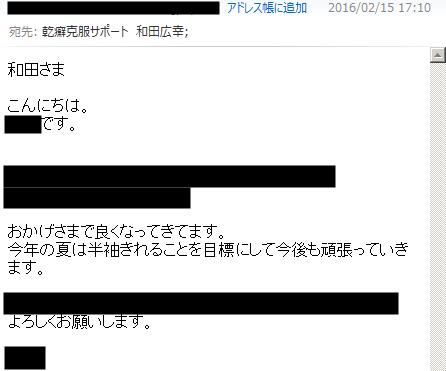 乾癬克服サポート会員からのメール3